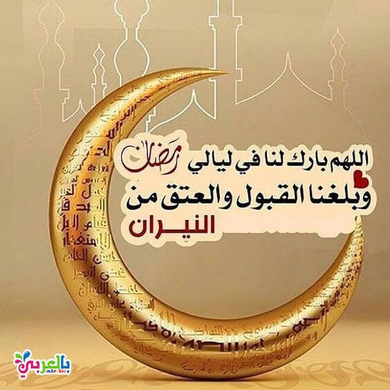 صور اللهم بلغنا رمضان جديدة 2019 دعاء رمضان مكتوب بالعربي نتعلم Ramadan Quotes Best Islamic Quotes Ramadan
