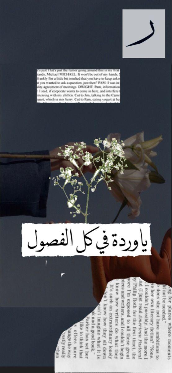 Pin By ياسمين On عالمي Lettering Letter Board Ads