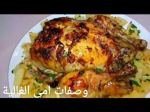 دجاج مشوي بطريقة المطاعم طعمو من اطيب واروع مايكون Youtube Food Chicken Turkey