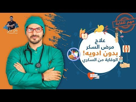 Pin On دكتور كريم علي فيديوهات علاجية