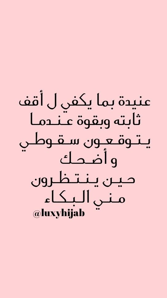 Pin By Luxyhijab On Luxy Hijab Quotes اقتباسات لوكسي حجاب Ispirational Quotes Feminist Quotes Fabulous Quotes
