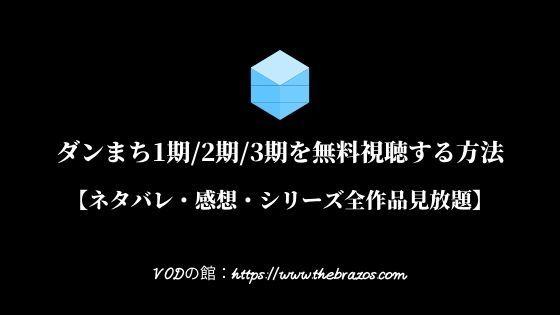 動画 ダンまち 2期