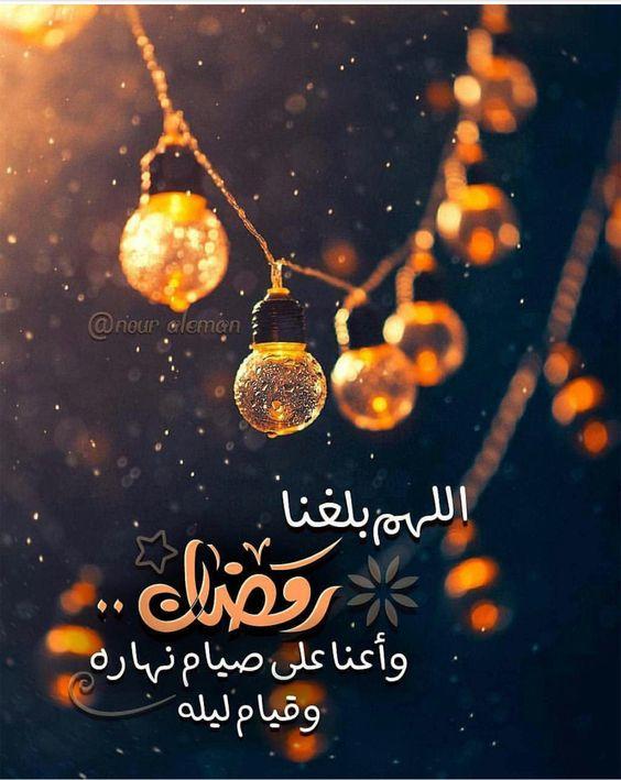 الصور اللهم بلغنا رمضان- اللهم بلغنا جميعا رمضان- اللهم بلغنا رمضان