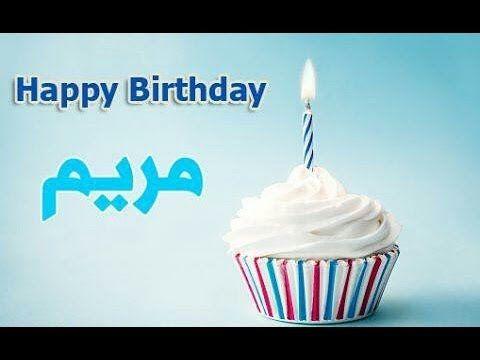عيد ميلاد سعيد يا مريم Birthday Wishes Greetings Its My Birthday Birthday