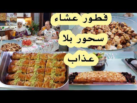 فطور عشاء سحور كلشي صحي ساهل ولذيذ Youtube Food Make It Yourself Ina