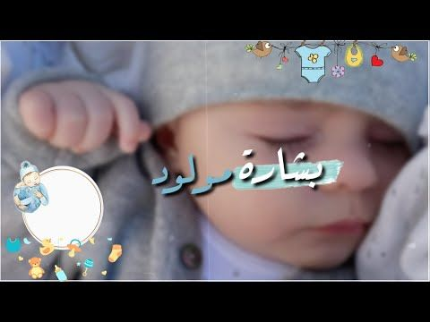 بشارة مولود بدون اسم Youtube