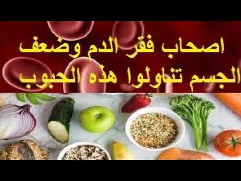 اصحاب فقر الدم والاصفرار وضعف الجسم تناولوا هذه الحبوب طرق الوقاية وك Blog Posts Blog