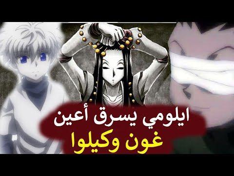فلم القناص ايلومي يسرق اعين كيلوا وغون Youtube Anime Films Anime Movie Posters