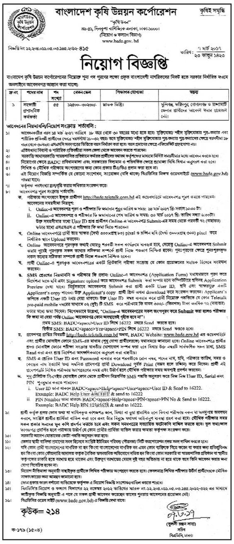Boarder Guard Bangladesh BGB Job Circular 2017-wwwbgbgovbd - tso security officer sample resume
