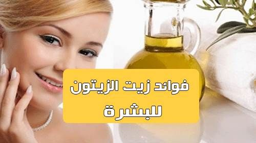 فوائد زيت الزيتون للوجه يعتبر زيت الزيتون واحد من افضل المنتجات التجميلية الطبيعية المفضلة اشتهر زيت الزيتون البكر الممتاز Hand Soap Bottle Soap Bottle Bottle
