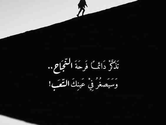 خلفيات رمزيات بنات فيسبوك حكم أقوال اقتباسات تذكر فرحة النجاح Quotes Arabic Calligraphy