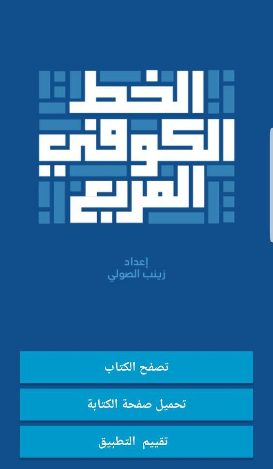Kufi Arabic Font Book App Typography Logo Arabic Font Book App