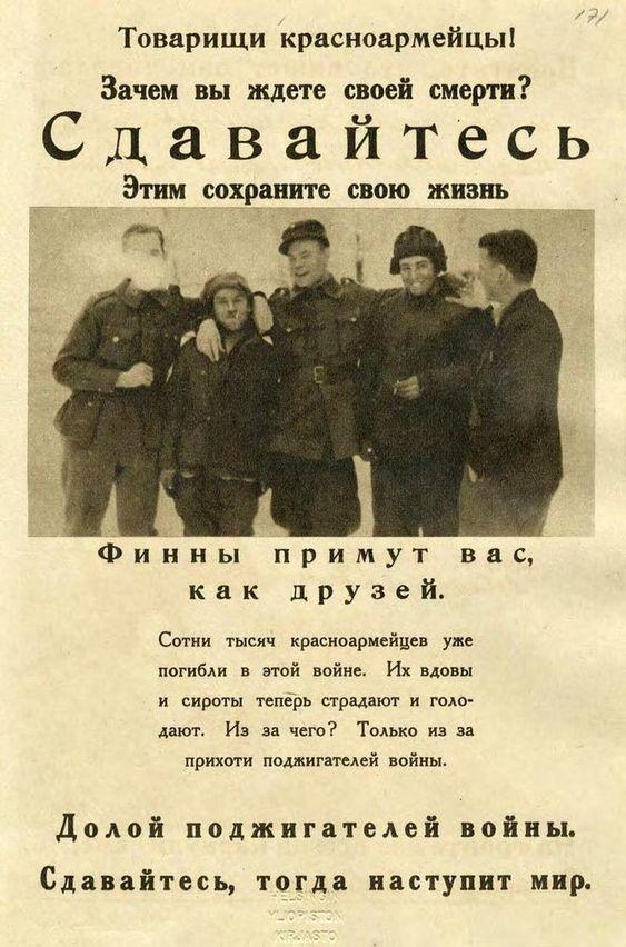 Финский агитационный плакат, 1939-1940
