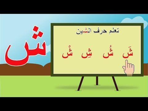 تعليم الحروف العربية للاطفال درس حرف الشين مع الحركات والمدود وطريقة النطق Youtube Alphabet Preschool Activities For Kids Activities