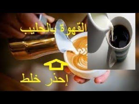 هل خلط القهوة بالحليب صحي ام لا إحذر فهو خطير على الصحة Glassware Mugs Tableware