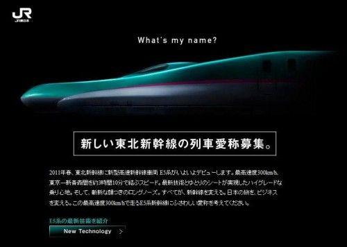 Cómo se pone el nombre a un servicio de shinkansen