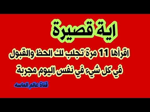 اية قصيرة من القران اقرأها ١١ مرة تجلب لك الحظ والقبول في كل شيء في نفس اليوم مجربة Youtube Islamic Phrases Islam Quran Islamic Quotes
