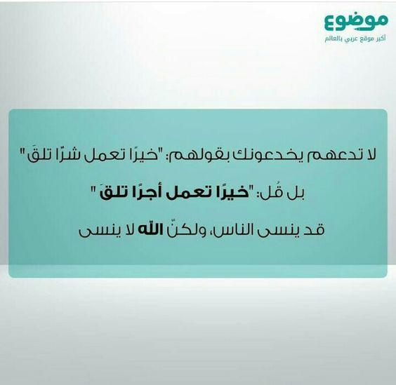 Pin By رودينا محمد On اقوال و حكم Ios Messenger Messenger Ios