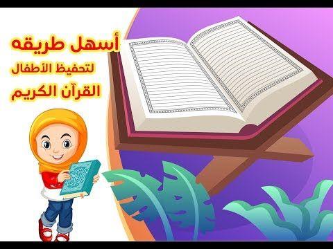 اسهل طريقه لتشجيع الاطفال على حفظ القران بحب تحفيظ الاطفال القران الكريم Quran For Kids Youtube Muslim Kids Arabic Kids Stories For Kids