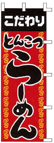 Ramen banner 2