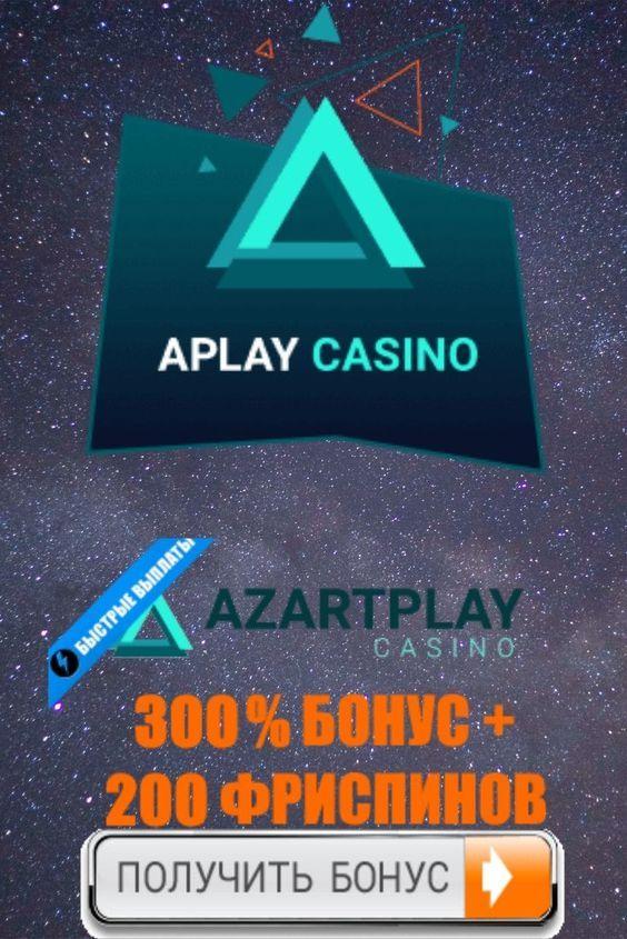 Азарт плей казино бесплатно свадьба в казино