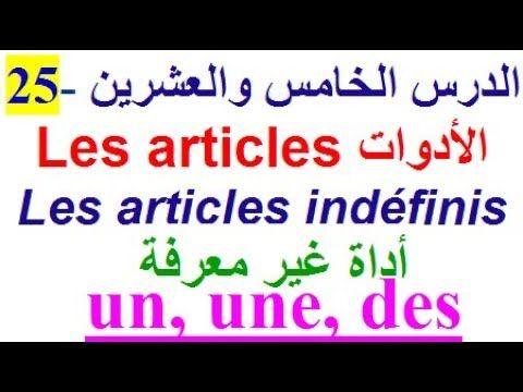 تعلم اللغة الفرنسية بسهولة و سرعة الدرس الخامس و العشرين 25 تعليم اللغة الفرنسية من الصفر Https Ift Tt 2as4d Learn French Learning Math