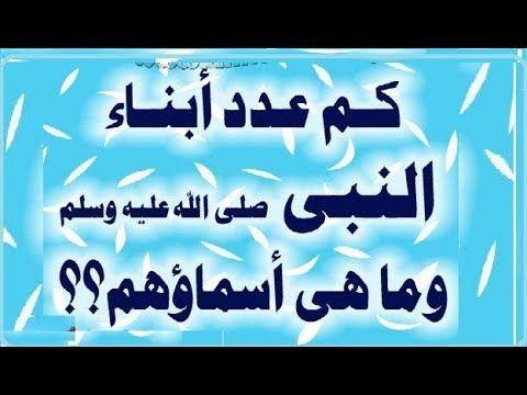 عدد أبناء وبنات النبي صلى الله عليه وسلم و اسمائهم عليهم السلام Youtube Arabic Calligraphy Blog Posts Blog