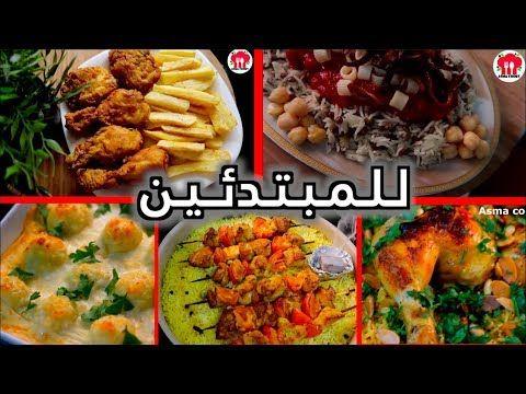 طبخات للمبتدئين جدا سهله اي احد يقدر يسويها Youtube Cooking For Beginners Indian Snack Recipes Cooking
