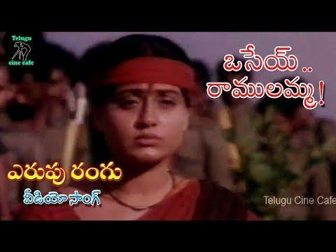 Erupu Rangu Video Song Osey Ramulamma Vijaya Shanti Dasari Narayana Rao Telugu Cine Cafe Youtube Di 2020 Lagu