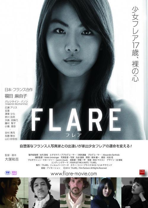 福田麻由子のFLARE