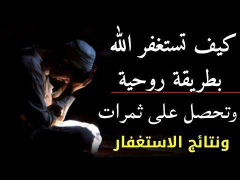 كيف تستغفر الله بطريقة روحية وفعالة أفضل طريقة للاستغفار الصحيح Youtube Ali Quotes Islam Hadith Quotes