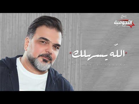 علي صابر الله يسهلك فيديو كليب حصري 2019 Ali Saber Alahh Esahilak Exclusive Video Clip Youtube Songs Music Youtube