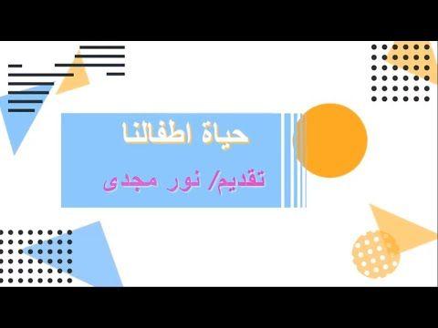حلقة خاصة برعاية موقع النهاردة الحلقة التاسعة من برنامج حياة أطفالنا تقديم نور مجدى 2020 Youtube Projects To Try Projects Pie Chart