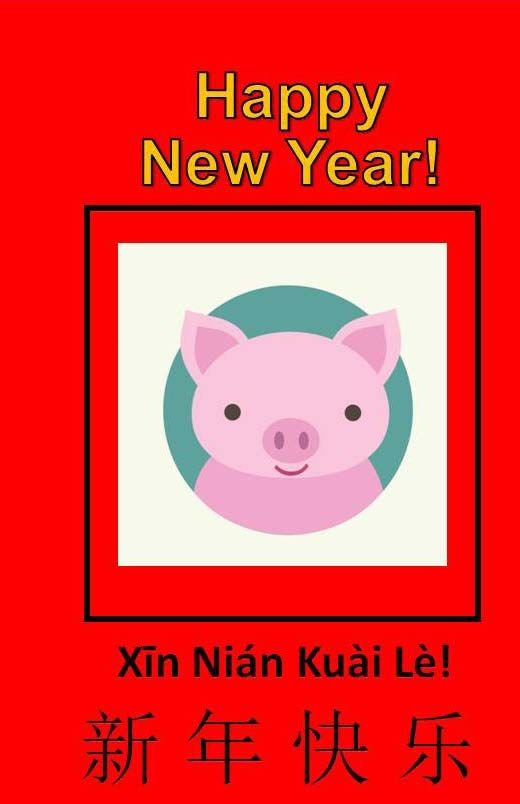 Printable Templates To Make This Greeting Card For Year Of The Pig Chinese New Year Includes Character For Pi Chinese New Year Year Of The Pig Pig Crafts