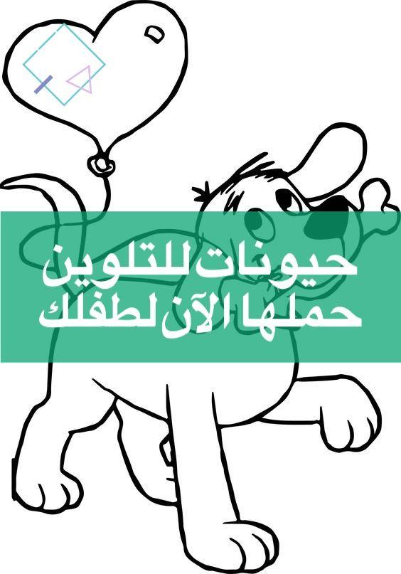 رسوم حيوانات للتلوين سهلة التحميل Art Novelty Sign