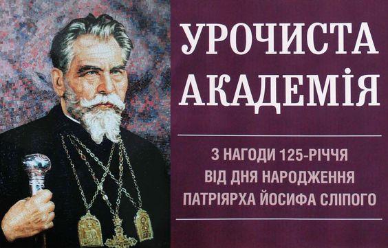 В Архикатедральному Соборі св. Юра відбудеться урочиста Академія, присвячена ювілею Патріарха Йосифа