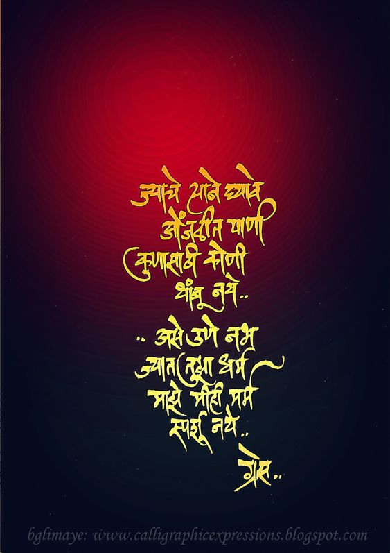 Kavi Grace - Marathi Poetry