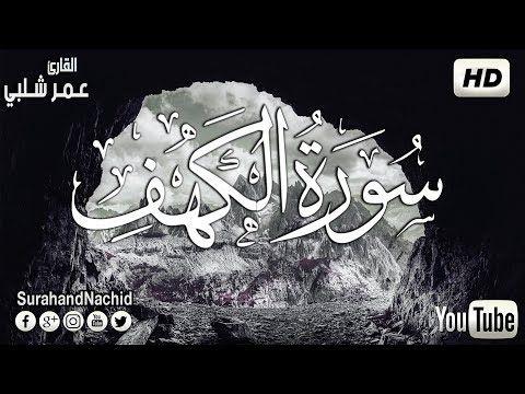 سورة الكهف كاملة بصوت جميل جدا جدا ارح قلبك وعقلك من ضجيج الحياة جمعة طيبة Surat Al Kahf Youtube Youtube