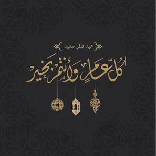 صور عيد الفطر 2020 اجمل صور تهنئة لعيد الفطر المبارك Eid Mubarak Greeting Cards Eid Greetings Happy Eid