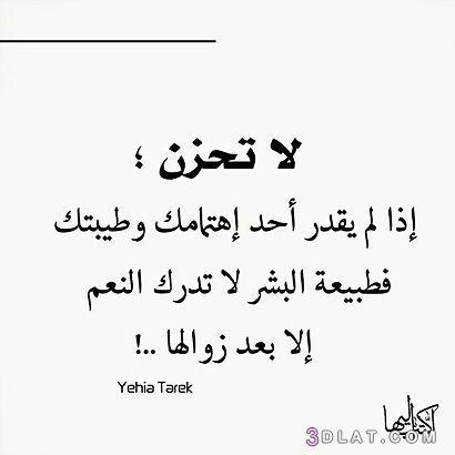 حكم و أمثال و كلام من ذهب حكم وأقوال رائعة و Words Quotes Quotes For Book Lovers Quran Quotes Love