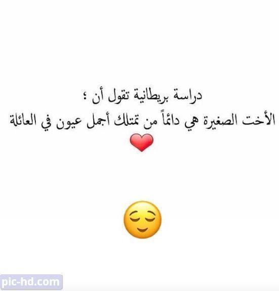 رمزيات انستقرام منوعه صور رمزيات انستقرام جديدة 2018 Arabic Love Quotes Words Beautiful Words