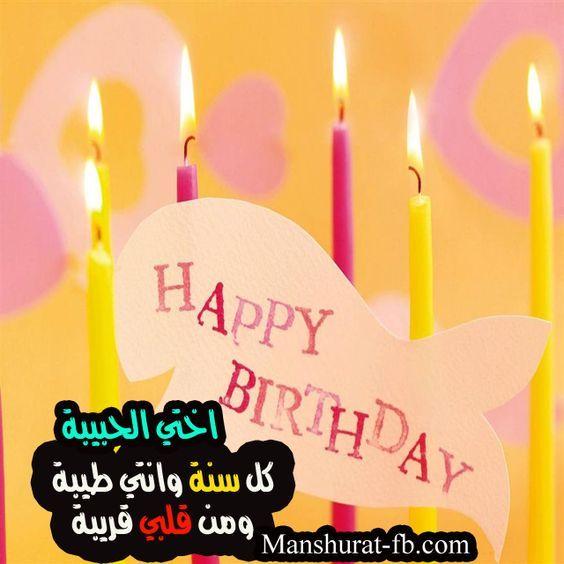 صور تهنئة صور تهاني لكل المناسبات كتبت عليها أجمل عبارات بفبوف Happy Birthday Hd Happy Birthday Candles Happy Birthday Images