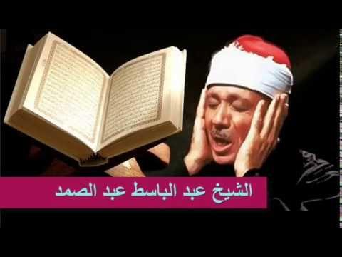 الرقيه الشرعيه للحسد والسحر الشيخ عبد الباسط عبد الصمد Youtube
