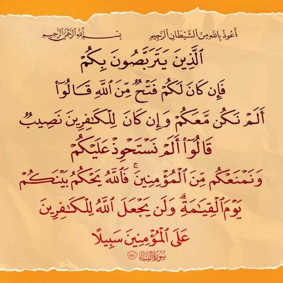١٤١ النساء Quran Verses Verses Quran