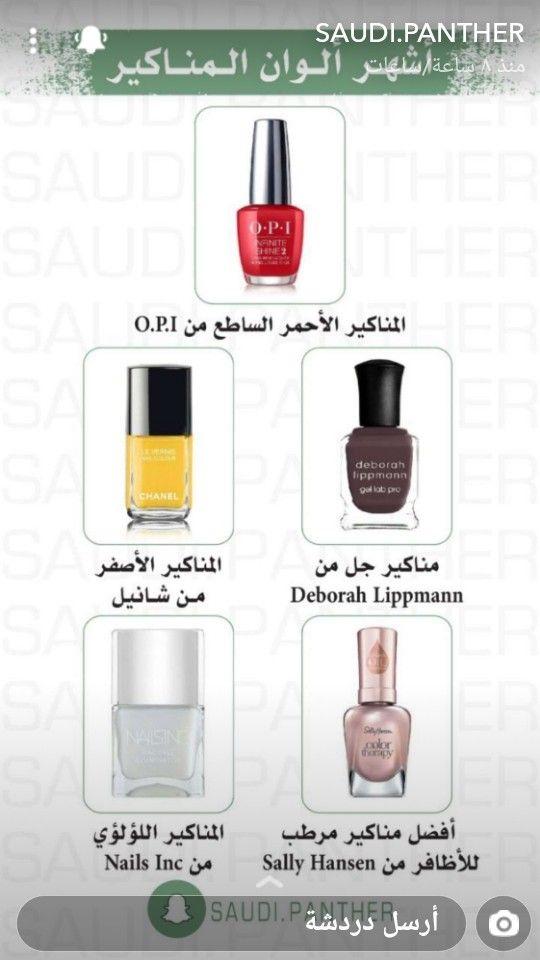 اشهر الوان المناكير Nails Inc Sally Hansen Beauty Skin