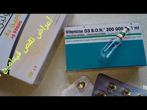علامات خطيرة لنقص الفيتامين د و مصادره الطبيعية وفي الصيدلية Vitamine D3 Youtube Book Cover Books