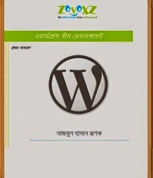 Advanced seo bangla tutorial lesson 24 homework