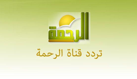 تردد قناة الحدث الجديد 2020 Alhadath علي نايل سات عرب سات هوت بيرد بث مباشر قناة الحدث News Games Allianz Logo Website