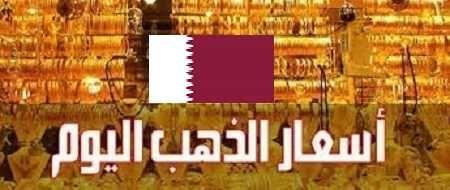 سعر الذهب اليوم فى قطر تحديث اسعار الذهب اليوم في قطر Gold Price Gold