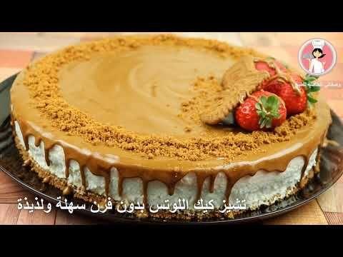 تشيز كيك ب 3 طرق باسهل وانجح طريقة أو الكيكة المحروقة مع رباح محمد Youtube